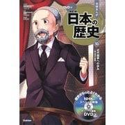 DVD付学研まんが NEW日本の歴史〈10〉近代国家への歩み―明治時代後期 [全集叢書]