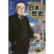 DVD付学研まんが NEW日本の歴史〈12〉新しい日本と国際化する社会―昭和時代後期・平成時代 [全集叢書]