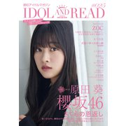 IDOL AND READ 025 [単行本]