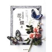 立体刺繍の花と蝶々―フェルトと刺繍糸で作る、美しい24の風景 [単行本]