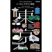 トーキョーデザイン探訪―デザインがよくわかる美術館・ギャラリー・ショップガイド 東京版 [単行本]