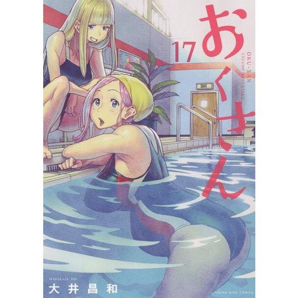 おくさん 17<17巻>(YKコミックス) [コミック]