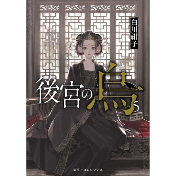 後宮の烏(からす)〈5〉(集英社オレンジ文庫) [文庫]