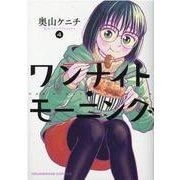 ワンナイト・モーニング 4<4巻>(YKコミックス) [コミック]