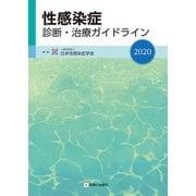性感染症診断・治療ガイドライン2020 [単行本]