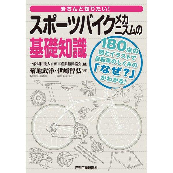 スポーツバイクメカニズムの基礎知識―きちんと知りたい! [単行本]