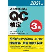 過去問題で学ぶQC検定3級〈2021年版〉 [単行本]