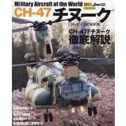 CH-47チヌーク(イカロス・ムック 世界の名機シリーズ) [ムックその他]