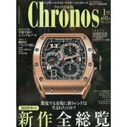 クロノス日本版 2021年 01月号 [雑誌]