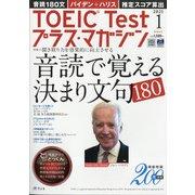 TOEIC Test プラス・マガジン 2021年 01月号 [雑誌]