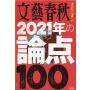 文藝春秋オピニオン2021年の論点100(文春MOOK) [ムックその他]