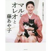 マルとオレオと藤あや子―保護猫「マルオレ」に癒される!! [単行本]