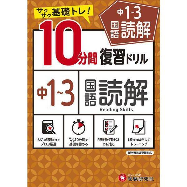 中1~3/10分間復習ドリル 国語読解 [全集叢書]