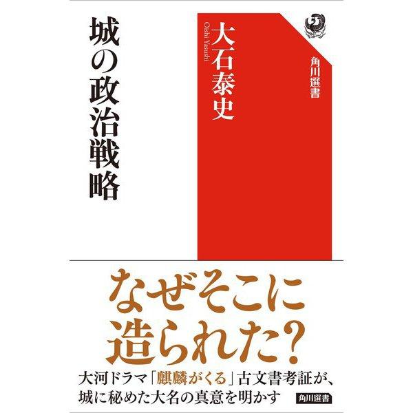 城の政治戦略(角川選書) [全集叢書]