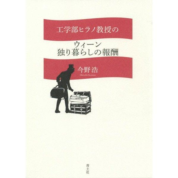 工学部ヒラノ教授のウィーン独り暮らしの報酬 [単行本]