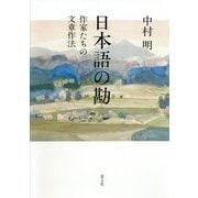 日本語の勘―作家たちの文章作法 [単行本]