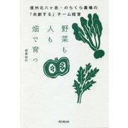 野菜も人も畑で育つ―信州北八ヶ岳・のらくら農場の「共創する」チーム経営(DO BOOKS) [単行本]