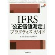 IFRS「公正価値測定」プラクティス・ガイド [単行本]