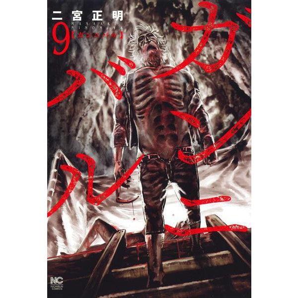 ガンニバル ( 9)(ニチブンコミックス) [コミック]