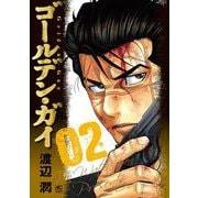 ゴールデン・ガイ ( 2)(ニチブンコミックス) [コミック]