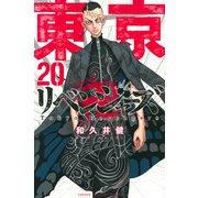 東京卍リベンジャーズ(20)(講談社コミックス) [コミック]