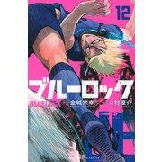 ブルーロック(12)(講談社コミックス) [コミック]