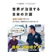 世界が注目する日本の介護―あおいけあで見つけたじいちゃん・ばあちゃんとの向き合い方 [単行本]