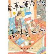 自転車屋さんの高橋くん<3巻>(トーチコミックス) [コミック]