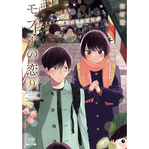 モブ子の恋<9>(ゼノンコミックス) [コミック]