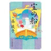 宝の船―江戸菓子舗照月堂(時代小説文庫) [文庫]