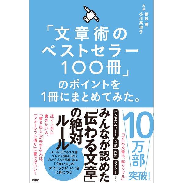 「文章術のベストセラー100冊」のポイントを1冊にまとめてみた。 [単行本]