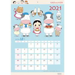ひなちゃんの日常カレンダー 2021年 [ムックその他]