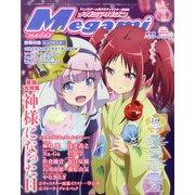 Megami MAGAZINE (メガミマガジン) 2021年 01月号 [雑誌]