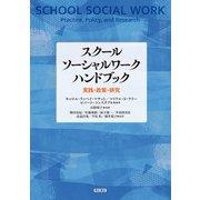 スクールソーシャルワークハンドブック―実践・政策・研究 [単行本]