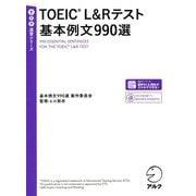 TOEIC L&Rテスト基本例文990選 [単行本]
