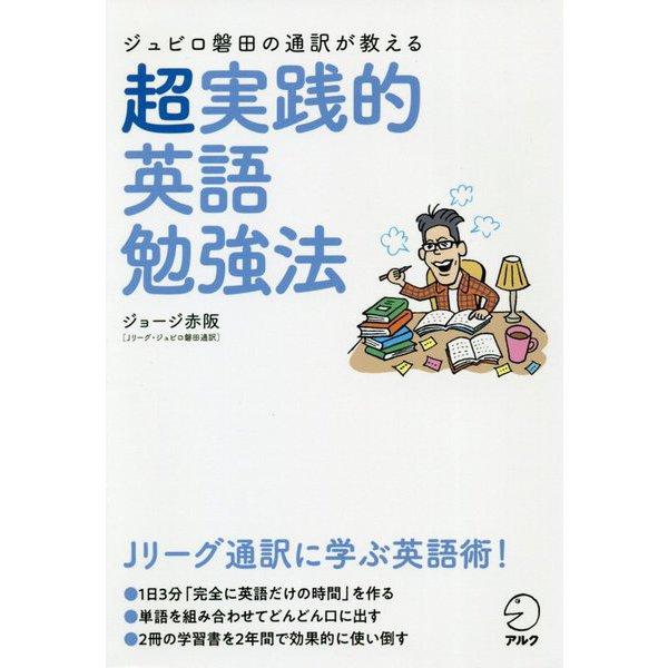 ジュビロ磐田の通訳が教える 超実践的英語勉強法 [単行本]