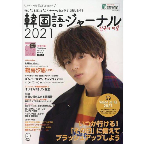 韓国語ジャーナル2021 [ムックその他]
