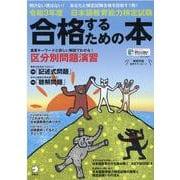 令和3年度日本語教育能力検定試験合格するための本 [ムックその他]