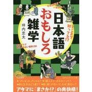 日本語おもしろ雑学―今夜は朝まで一気読み!どこまで知ってる!?(知的生きかた文庫) [文庫]