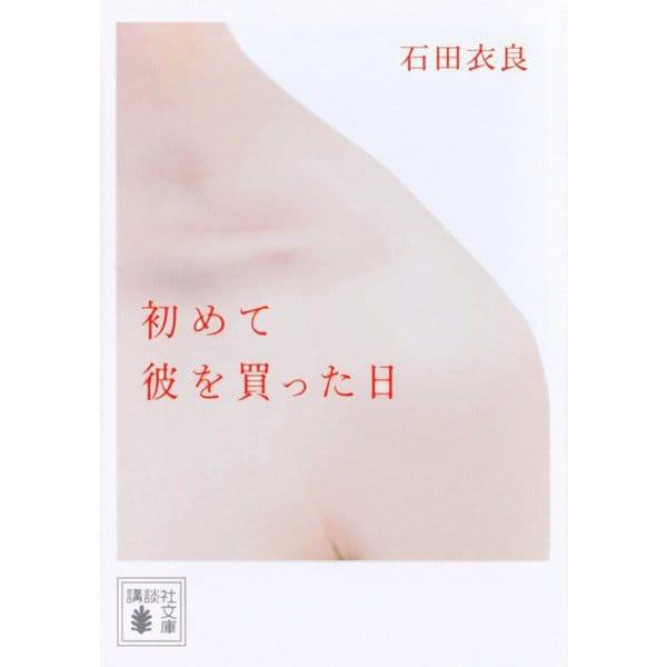 初めて彼を買った日(講談社文庫) [文庫]