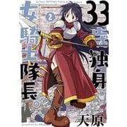 33歳独身女騎士隊長。<2>(フレックスコミックス) [コミック]