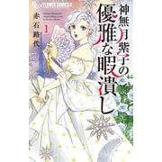 神無月紫子の優雅な暇潰し<1>(フラワーコミックス) [コミック]