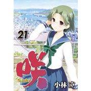 咲-Saki-(21)(ヤングガンガンコミックス) [コミック]