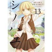 シノハユ the dawn of age(13)(ビッグガンガンコミックス) [コミック]