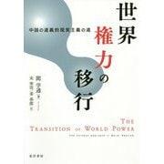 世界権力の移行―中国の道義的現実主義の道 [単行本]