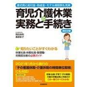 育児介護休業の実務と手続き―書式例と給付金・助成金・モデル規程例も充実 改訂2版 [単行本]