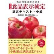 食品表示検定認定テキスト・中級 改訂7版 [単行本]