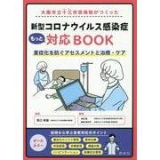 大阪市立十三市民病院がつくった新型コロナウイルス感染症もっと対応BOOK―重症化を防ぐアセスメントと治療・ケア [単行本]
