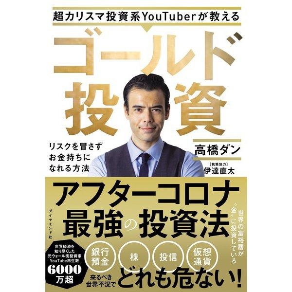 超カリスマ投資系YouTuberが教えるゴールド投資―リスクを冒さずお金持ちになれる方法 [単行本]