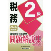 銀行業務検定試験 税務2級問題解説集〈2021年3月受験用〉 [単行本]